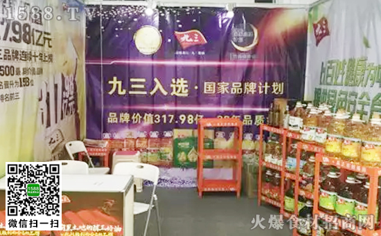 九三粮油亮相2018中国国际食品餐饮博览会