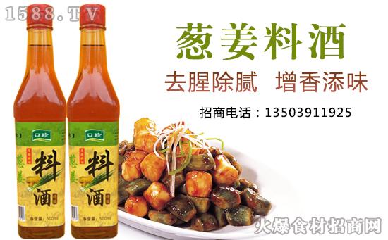 口珍葱姜料酒,理想的调味佳品,让你吃的更尽兴!