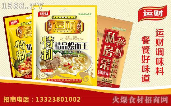 运财特制精品炒菜王,味道鲜香、回味悠长,家庭、饭店上好调味!