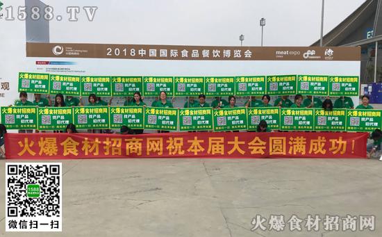 2018中国食餐会,火爆食材网坚守招商阵地!