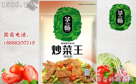 华畅炒菜王,天然原料,调味佳品,让生活更有味!