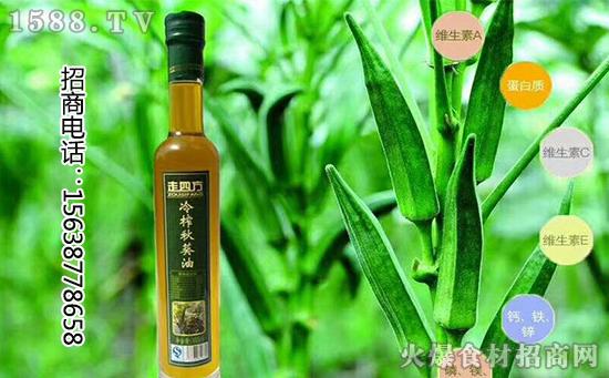 走四方冷榨秋葵油,锁住更多天然成分,给你好油!