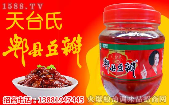 好品质源于好原料|天台氏红油郫县豆瓣,让菜品色泽更加浓郁诱人!