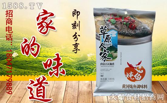 草原人家黄河炖鱼调味料,风味独特,芳香四溢!