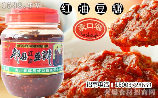豪口福红油豆瓣,味道鲜美,香辣适口!
