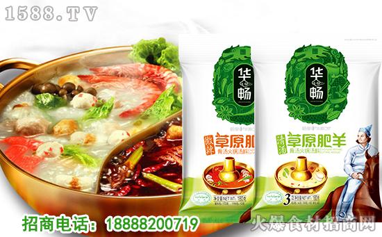 华畅草原肥羊骨汤火锅汤料,多样选择,满足更多人的味蕾需求!