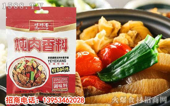 品质安心,一料多能!叶叶香炖肉香料,烹调好助手!