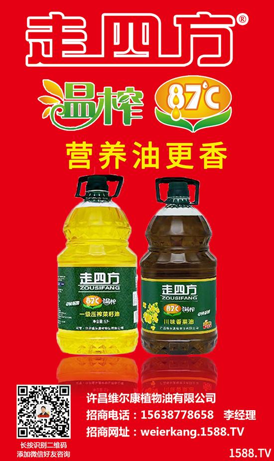 吃油吃健康!走四方川味香菜油,87°温榨,健康、 、营养!