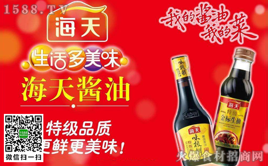 海天味业发挥渠道优势,强化海天酱油国民品牌形象
