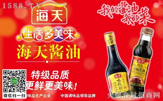 提升品质重品牌,海天酱油借助综艺节目向年轻消费者进军