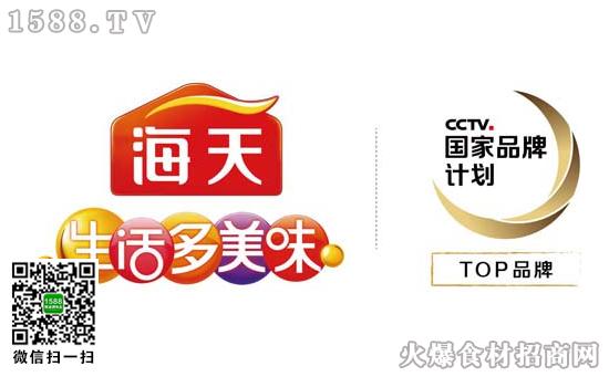 海天味业:入选CCTV国家品牌计划,用心打造更高品质!
