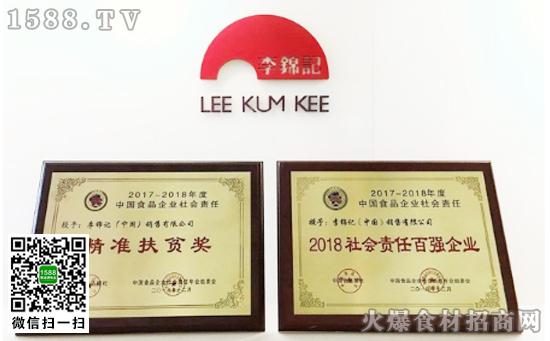 第四届中国食品企业社会责任年会召开,李锦记荣获两项大奖!