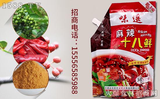 味遥麻辣十八鲜固态调味料,产品更健康,香味更持久!