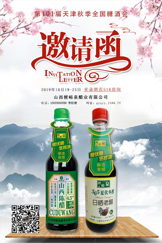 【梗峪泉醋业】在天津秋糖会上展非凡魅力,惊艳全场!