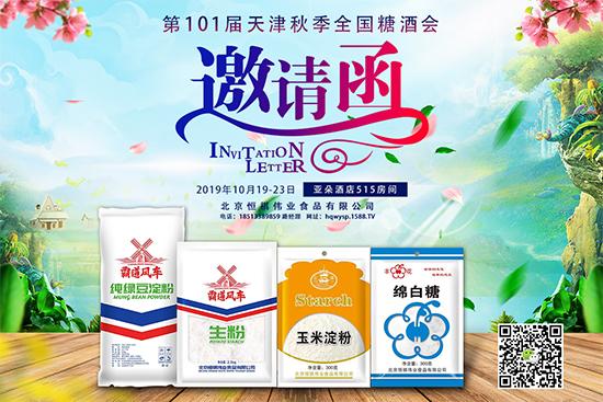 【恒祺伟业】旗下优质产品在2019天津秋糖会上大受欢迎!
