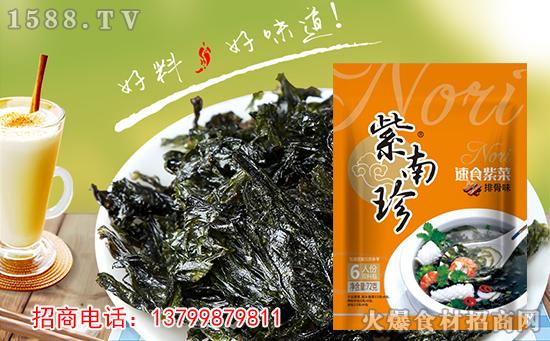 紫南珍速食紫菜,让海洋的味道常伴你身!
