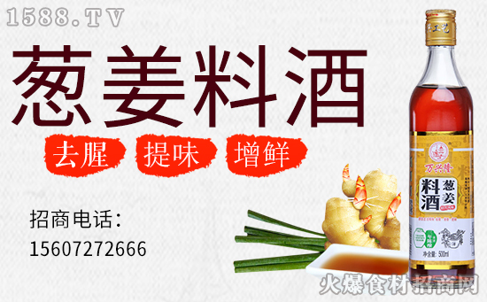 万兴隆葱姜料酒,香味淳朴而不厚重,做出来的菜会更加妙不可言!