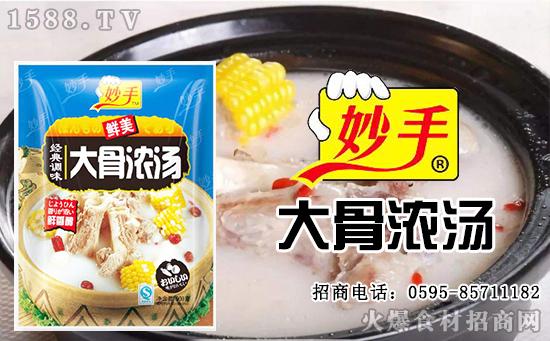 妙手大骨浓汤调味料,暖胃又暖心!