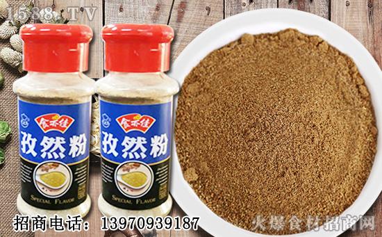 食亦佳孜然粉,只需简单操作,即可烹饪出鲜香美味的料理!
