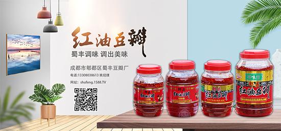 郫味坊郫县红油豆瓣,地道风味,成就一桌鲜香美味!