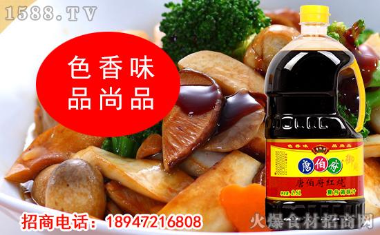 唐伯府红烧复合调味汁,经济实惠,可大幅度提升菜肴的口味!