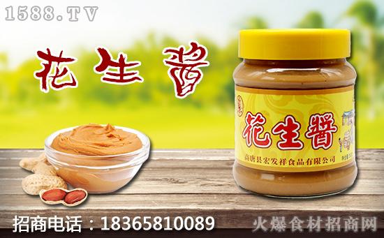 宏发祥花生酱,品质细腻,香气浓郁,无杂质!