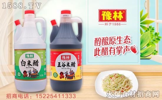 豫林米醋,纯粮酿造,风味独特!