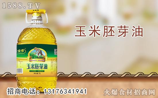 玉金香玉米胚芽油,澄清透明,清香扑鼻,油烟点高,适合快速烹炒和煎炸食物!