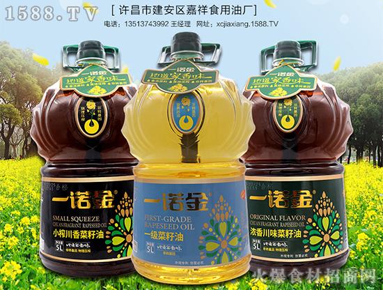 一诺金一级菜籽油,让您吃得安心、享得美味!