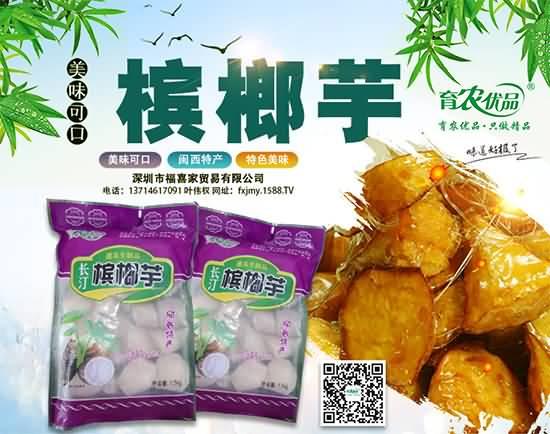 育农优品长汀槟榔芋,松软粉糯、甘甜可口!