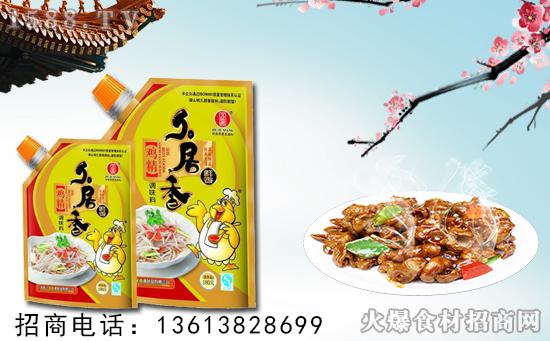 久居鸡精调味料,增加菜肴鲜味,增进人们食欲!