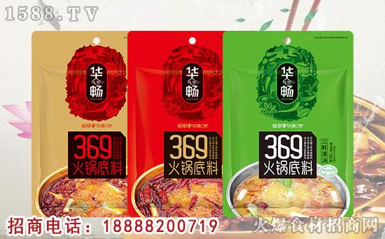 华畅369火锅底料,三种口味任您选!想吃就吃,随心而食!
