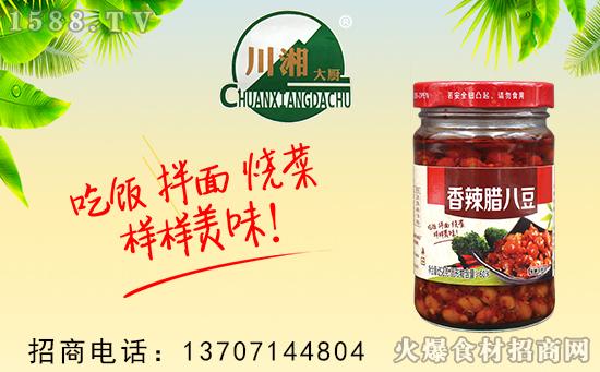 川湘大厨香辣腊八豆,吃粥、馒头、佐料炒菜、焖菜、炖菜,样样美味!