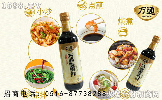 万通美极鲜酿造酱油,无添加,吃起来更放心!