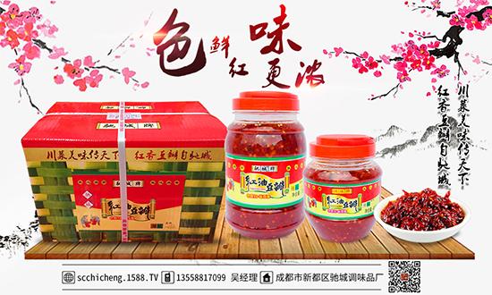 驰城牌红油豆瓣,色香味俱全,吃啥啥都香!!!
