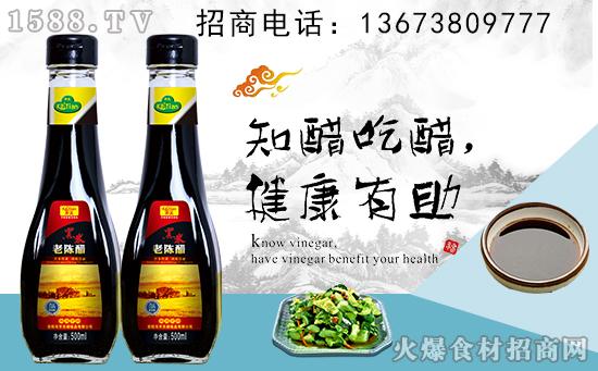 开天黑米老陈醋,采用传统工艺,香气浓郁、口味柔和!