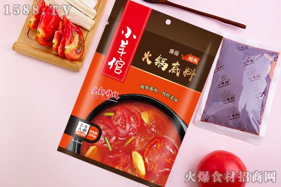 小羊倌番茄火锅底料,用心熬制,酸爽味道!