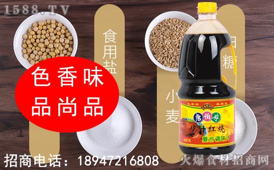 唐伯府鸡汁红烧复合调味汁,上色红润持久,高温不褪色,是红烧菜式佳品!