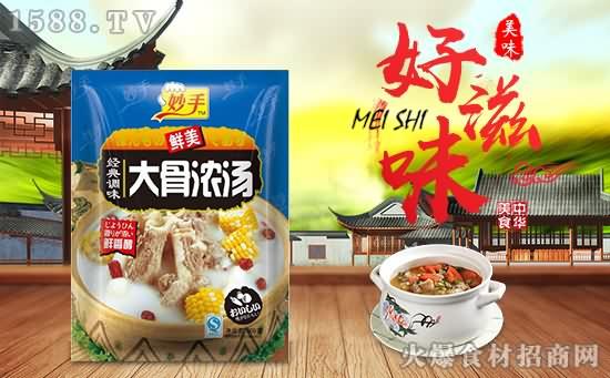 妙手大骨浓汤调味料,味道更醇厚,营养更丰富!