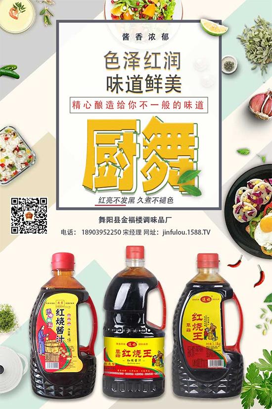 逗妈草菇红烧王,天然纯酿原汁,让您吃了还想吃!