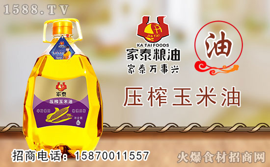 家泰压榨玉米油,清淡不油腻,美味又健康!