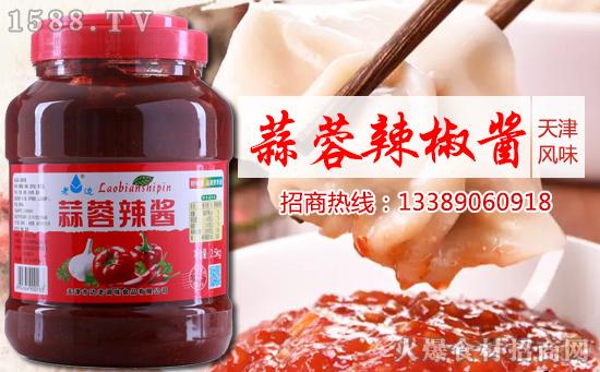 老边蒜蓉辣酱,香辣味十足,好吃又下饭!