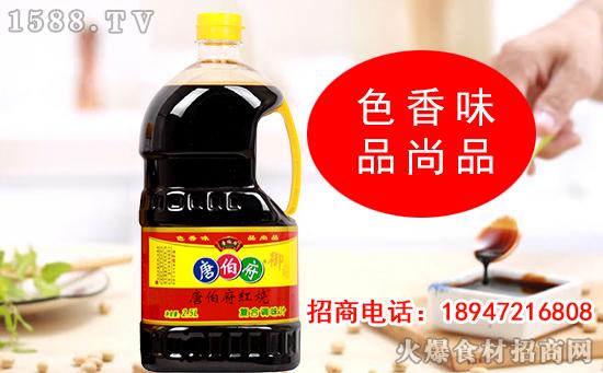 唐伯府红烧复合调味汁,口味醇正,色泽鲜亮!