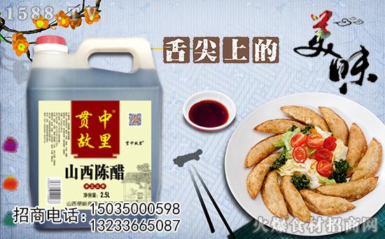 贯中故里山西陈醋,酿造精华,品质地道!