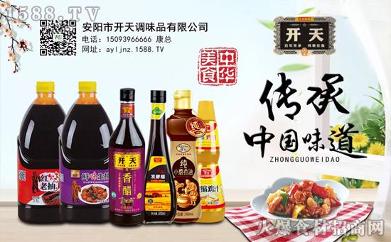 开天红烧酱油系列,味道鲜美,质量可靠!