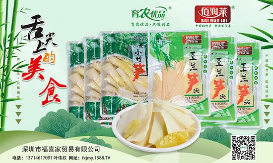 精心打造,深林蔬菜,素食佳品――佰润莱水煮玉兰笋片(尖)!