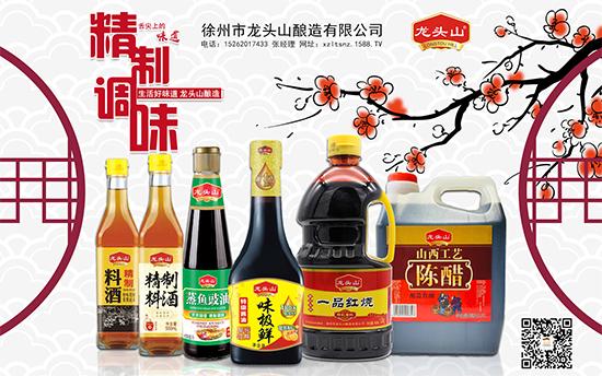 龙头山味极鲜特级酱油,轻松做出专业级美味!