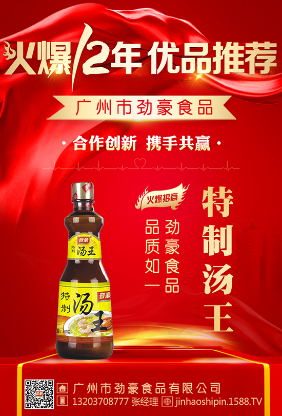 热烈欢迎广州市劲豪食品有限公司张总到访火爆食材招商网!