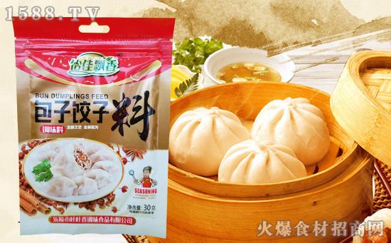 怡佳飘香包子饺子料,全新工艺、全新配方,就是味道好!