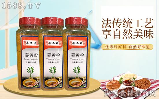 岳二姐姜黄粉,辛香轻淡,是特别被青睐的一种调料!